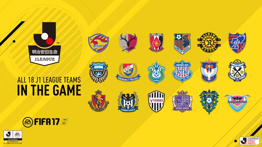 FIFA 17 J1 League