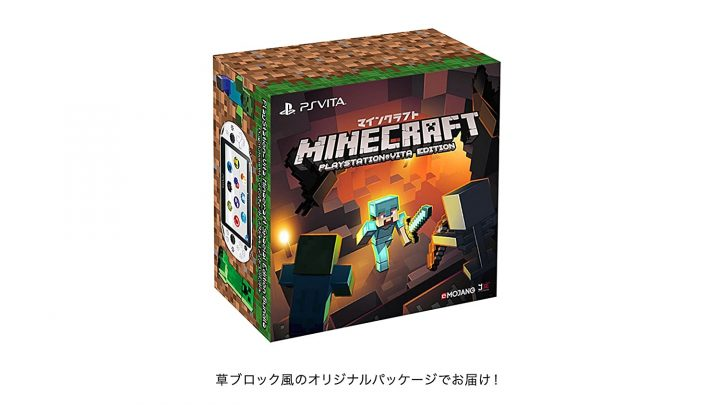 PlayStation Vita Minecraft Limited Edition